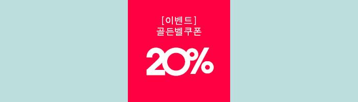 7월 골든벨 20% 할인쿠폰